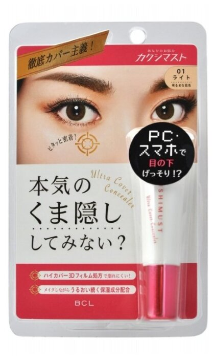 BCL Консилер Kakushimust Ultra Cover Concealer