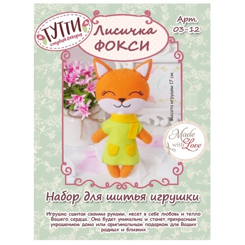 Купить Тутти Набор для изготовления игрушки Лисичка Фокси (03-12), Изготовление кукол и игрушек