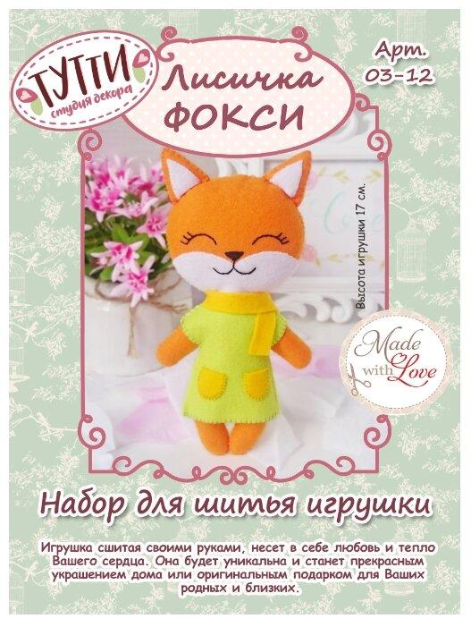 Тутти Набор для изготовления игрушки Лисичка Фокси (03-12)