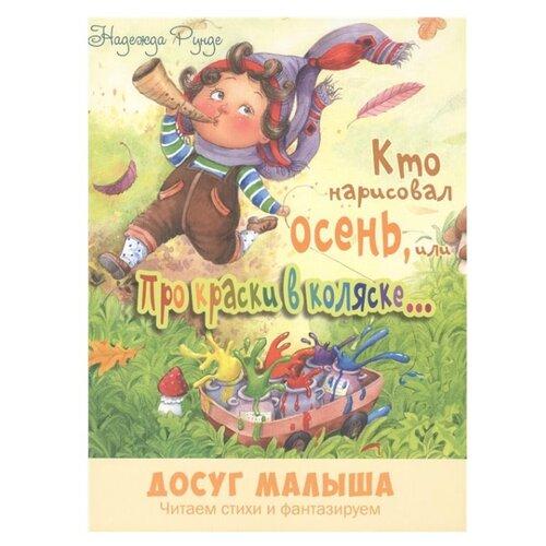 Купить Рунде Н. Кто нарисовал осень, или Про краски в коляске , ЭНАС, Книги для малышей
