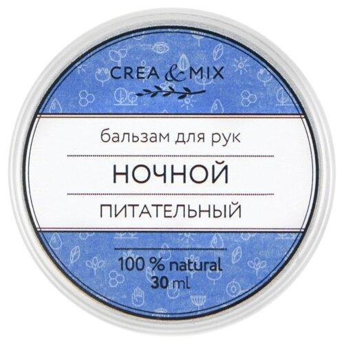 Бальзам для рук Creamix Ночной уход 30 млУход за руками<br>