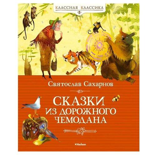 Купить Сахарнов С. Сказки из дорожного чемодана , Machaon, Детская художественная литература
