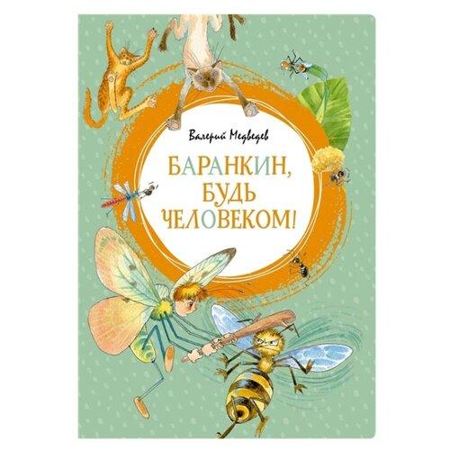 Медведев В. Баранкин, будь человеком!Детская художественная литература<br>