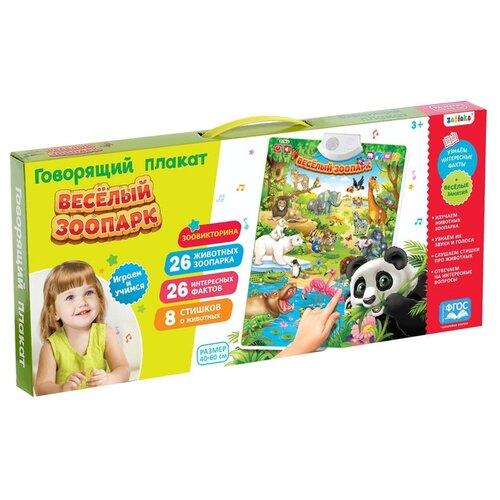 Купить Электронный плакат Zabiaka Весёлый зоопарк SL-02021 3524463 разноцветный, Обучающие плакаты