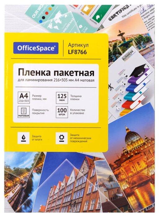 Пакетная пленка для ламинирования OfficeSpace A4 LF8766 125 мкм