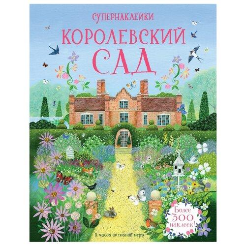Купить Книжка с наклейками Супернаклейки. Королевский сад , Machaon, Книжки с наклейками