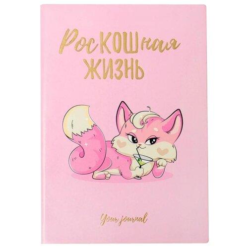Купить Ежедневник ArtFox Роскошная жизнь 4812804, искусственная кожа, А5, 96 листов, розовый, Ежедневники, записные книжки