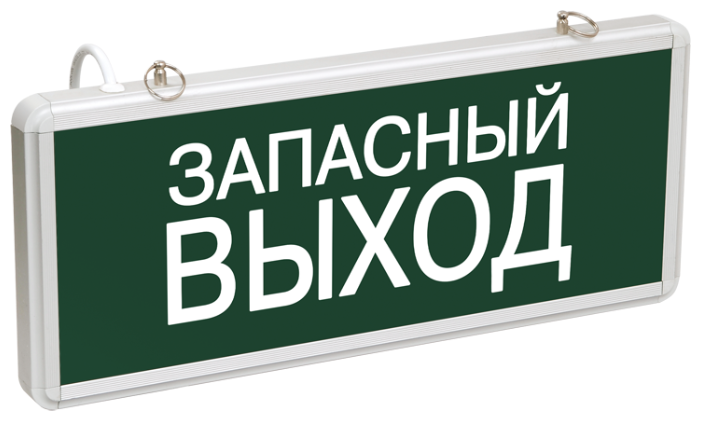Светильник аварийно-эвакуационный светодиодный ССА1002 односторонний 1,5ч 3Вт
