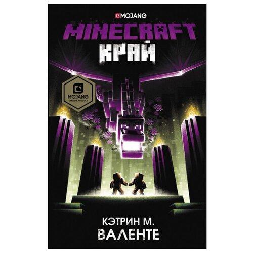 Купить Валенте К. Minecraft. Край , Астрель СПб, Детская художественная литература