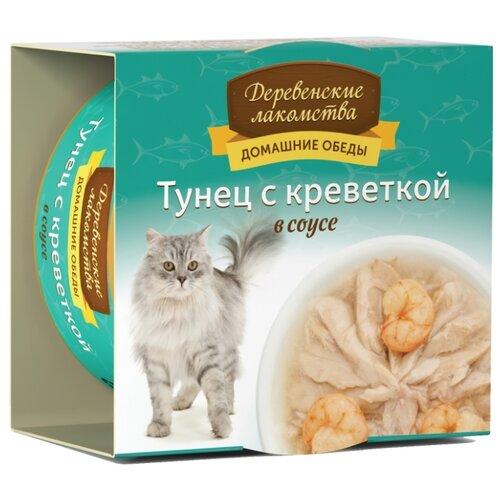 Влажный корм для кошек Деревенские лакомства беззерновой, с тунцом, с креветками 80 г (кусочки в соусе)