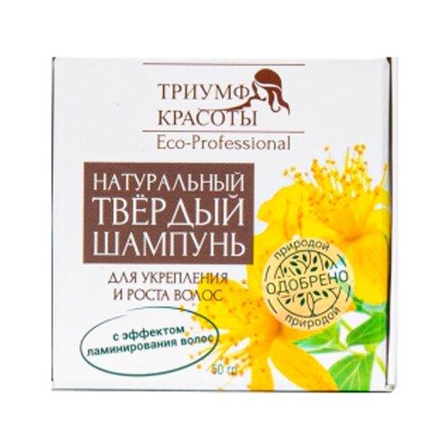 ТРИУМФ КРАСОТЫ твердый шампунь Eco-Professional для укрепления и роста волос, 50 гр floralis шампунь крапива для укрепления и роста волос 750 г