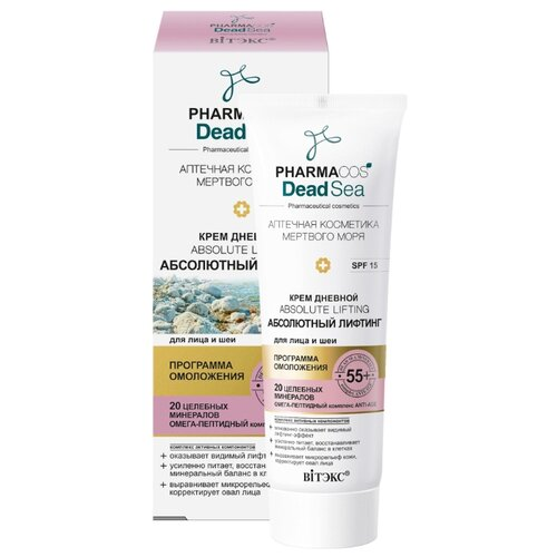 Крем Витэкс Pharmacos Dead Sea дневной для лица и шеи 55+ 50 млАнтивозрастная косметика<br>
