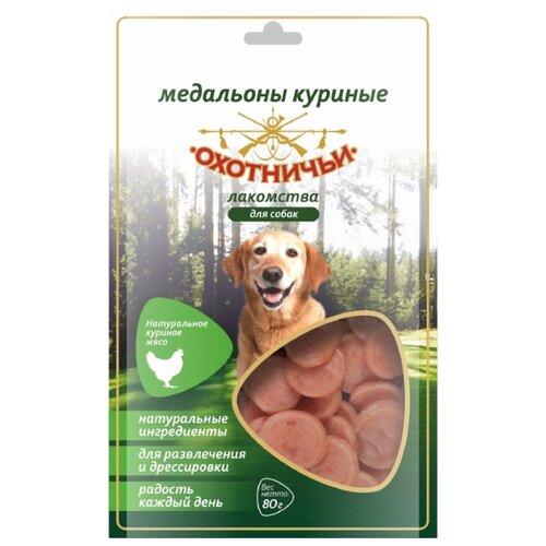 Лакомство для собак Охотничьи Лакомства Медальоны куриные, 80 г лакомство для собак охотничьи лакомства для щенков твистеры куриные с сыром 80 г