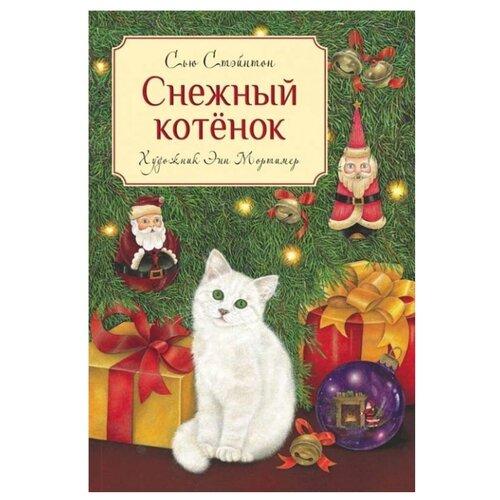 Купить Стэйнтон С. Снежный котенок , Стрекоза, Детская художественная литература