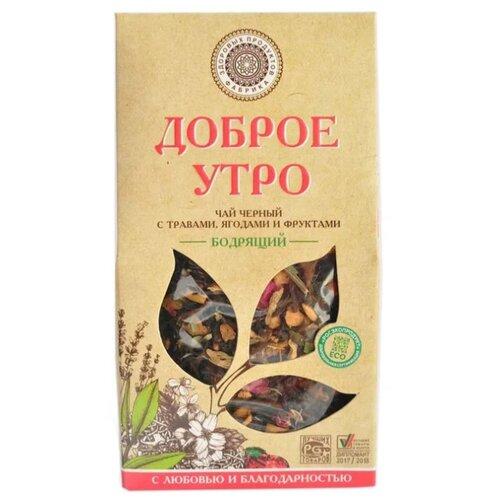 Чай черный Фабрика здоровых продуктов Доброе утро Бодрящий , 75 г чай черный виноградное утро