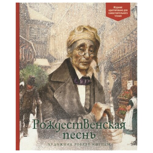 Купить Диккенс Ч. Адаптированная классика для детей. Рождественская песнь , Machaon, Детская художественная литература
