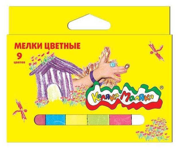 Каляка-Маляка Мелки цветные 9 шт (МЦКМ09)