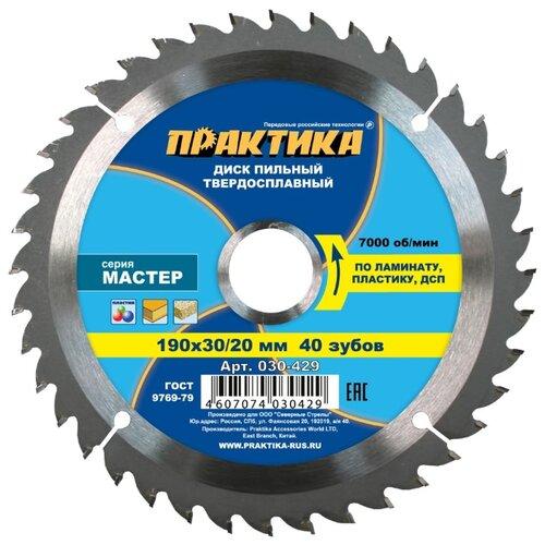 Пильный диск ПРАКТИКА Мастер 030-429 190х30 мм диск пильный зубр 190х30 мм 24т 36850 190 30 24