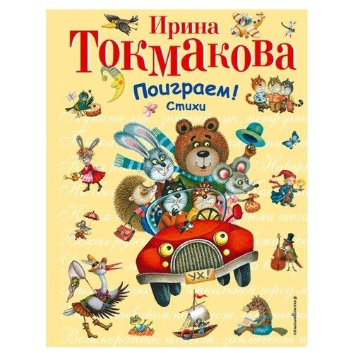 Токмакова И.П. Поиграем! Стихи , ЭКСМО, Книги для малышей  - купить со скидкой
