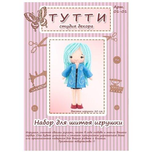 Купить Тутти Набор для шитья игрушки из фетра Куколка Герда (01-01), Изготовление кукол и игрушек