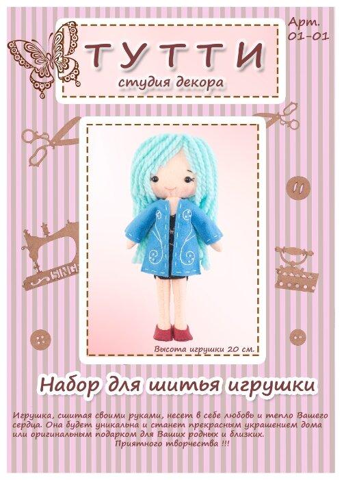 Тутти Набор для шитья игрушки из фетра Куколка Герда (01-01)
