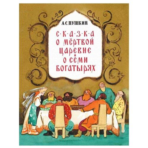 Купить Пушкин А.С. Сказка о мёртвой царевне и семи богатырях , Речь, Детская художественная литература