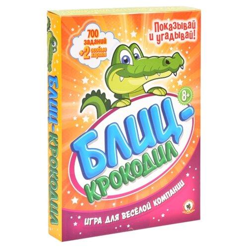 цена на Настольная игра Русский стиль Блиц-Крокодил