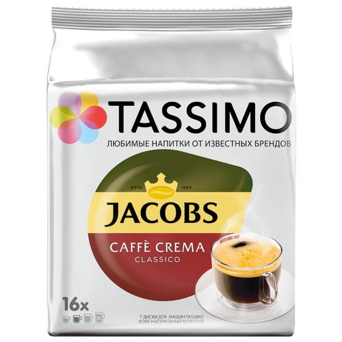 Кофе в капсулах Tassimo Jacobs Caffe Crema Classico (16 капс.) капсулы tassimo caffe crema