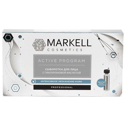 Купить Markell Professional Active Program Сыворотка для лица с гиалуроновой кислотой, 2 мл (7 шт.)