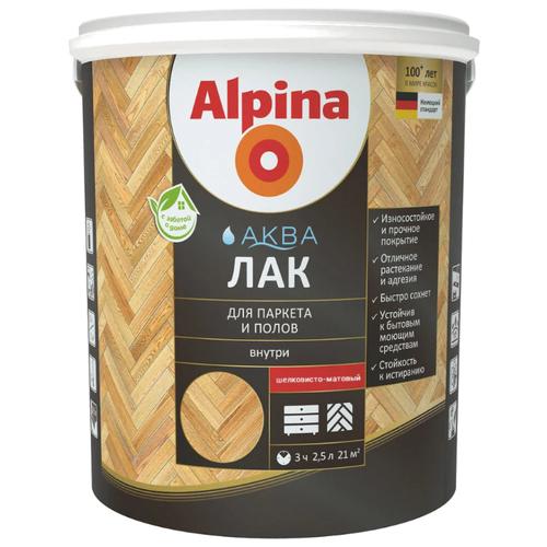 Лак Alpina Аква для паркета и полов шелковисто-матовый полиакриловый прозрачный 2.5 л Alpina   фото
