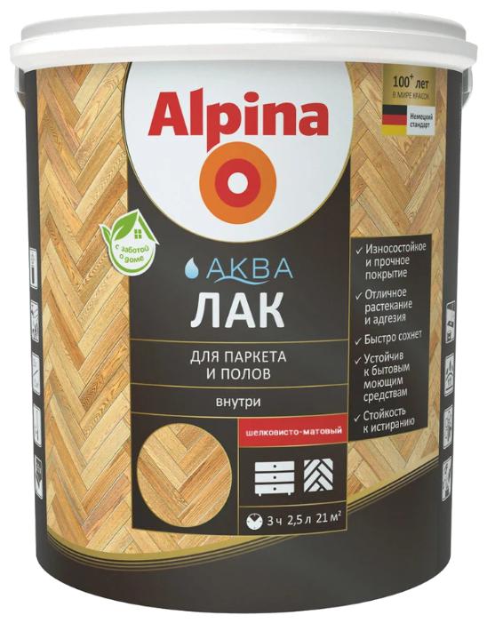 Лак Alpina Аква для паркета и полов шелковисто-матовый (2.5 л)