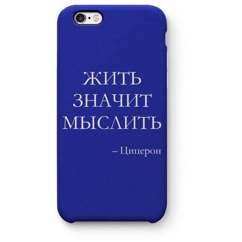 """Чехол для iPhone 6/6S """"Жить значит мыслить"""" синий"""