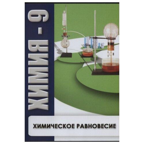 Химия 9 класс. Химическое равновесие
