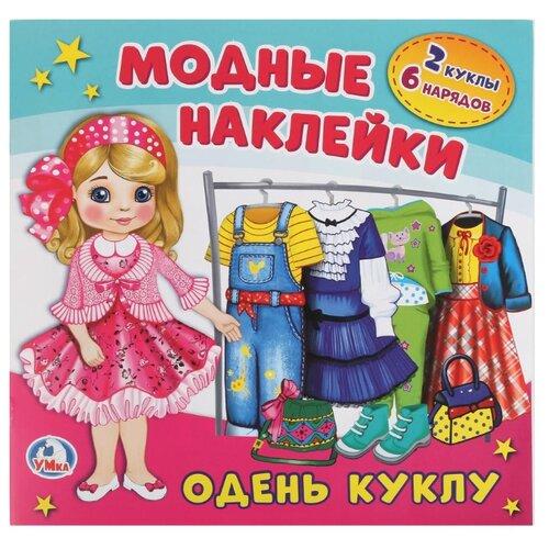 Книга с наклейками Модные наклейки - Одень куклу