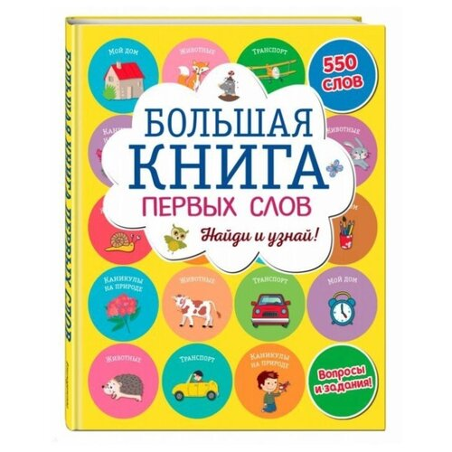 Купить Большая книга первых слов, ЭКСМО, Книги для малышей