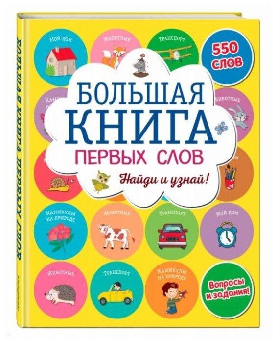 Большая книга первых слов