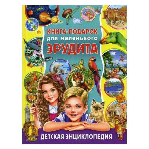 Купить Феданова Ю.В. Книга-подарок для маленького эрудита , Владис, Познавательная литература