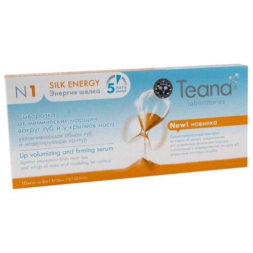 Сыворотка Teana N1 Энергия шёлка купить teana адажио любви