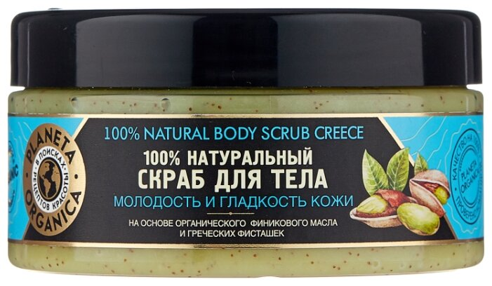 Planeta Organica Скраб для тела Греческие фисташки