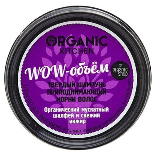 Organic Kitchen твердый шампунь Organic Kitchen приподнимающий корни волос Wow-объем, 100мл бальзам organic shop organic kitchen root lifting hair conditioner wow объем объем 100 мл