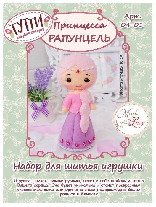 Тутти Набор для изготовления игрушки Принцесса Рапунцель (04-01)