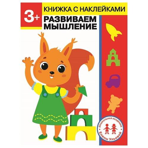 Книжка с наклейками Развиваем мышление 3+, Ульева Е.