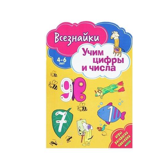 Купить Развивающая книга с наклейками Всезнайки учат цифры и числа, ND Play, Книжки с наклейками
