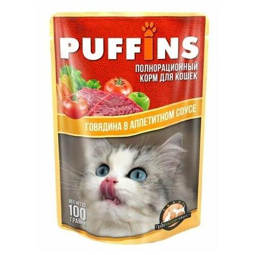 Корм для кошек Puffins с говядиной 24шт. х 100 г