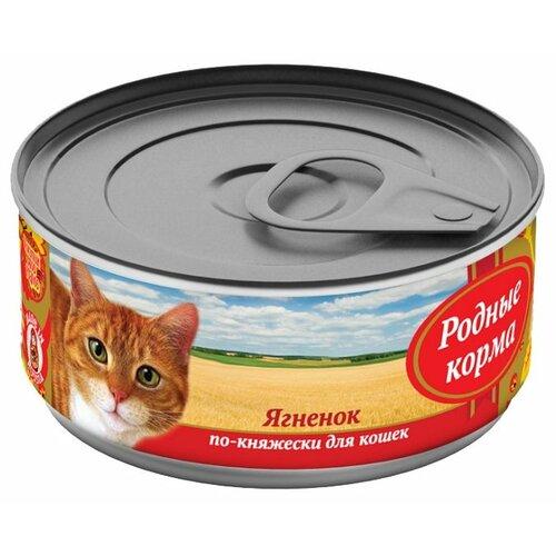 Влажный корм для кошек Родные корма по-Княжески, профилактика МКБ, с ягненком 100 г