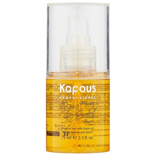 Kapous Professional Fragrance free Масло Arganoil, 75 млМаски и сыворотки<br>
