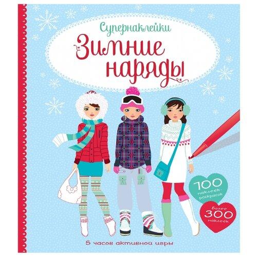 Книжка с наклейками Зимние наряды, Machaon, Книжки с наклейками  - купить со скидкой