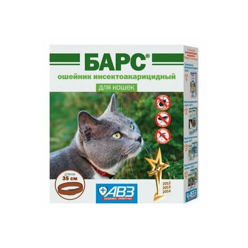 Барс (АВЗ) ошейник от блох и клещей инсектоакарицидный для кошек и котят, 35 см