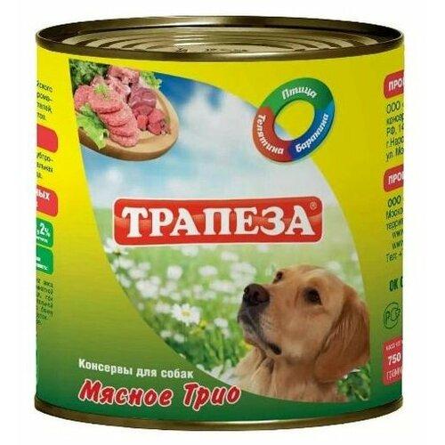 Корм для собак Трапеза Консервы для собак Мясное трио (0.75 кг) 9 шт. 9шт. х 750г