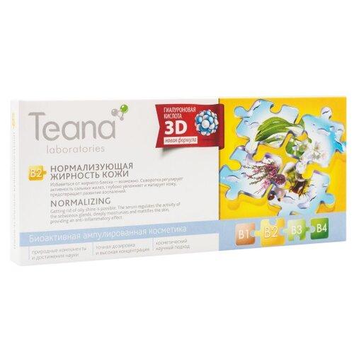 Teana Сыворотка для лица B2 Нормализующая жирность кожи, 2 мл (10 шт.) teana сыворотка для лица антистресс 24 часа 2 мл 10 шт